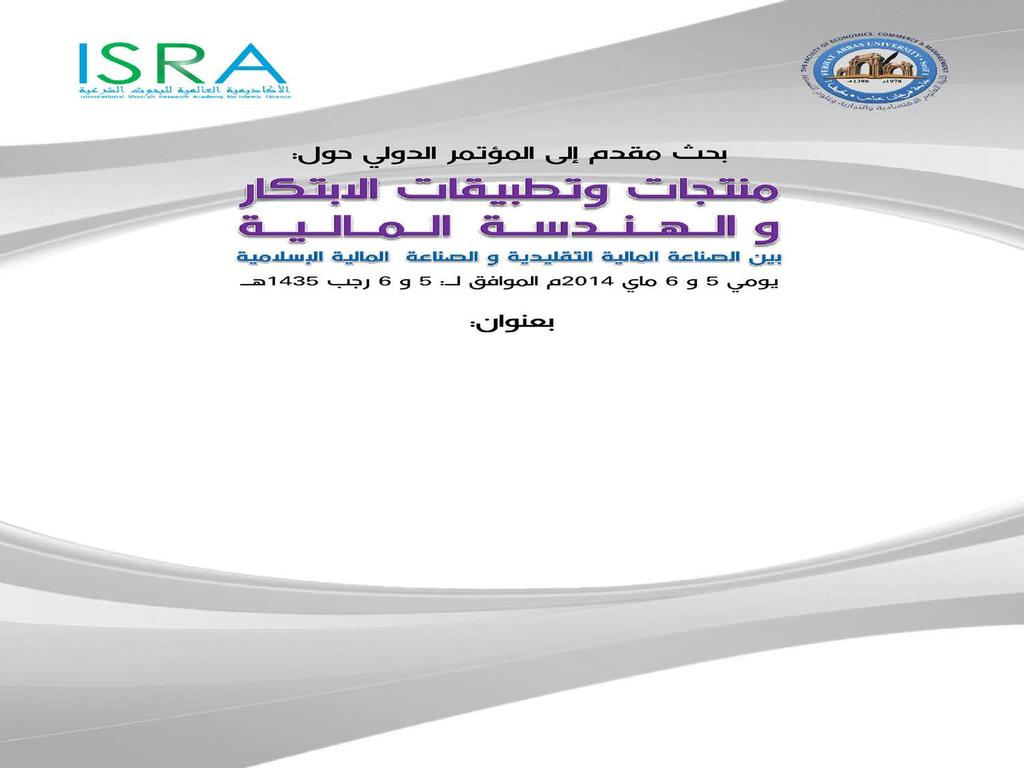 الا كاديمية العالمية للبحوث الشرعية ISRA International Shari ah Research Academy for Islamic Finance THE ROLE OF CENTRAL