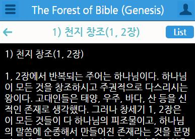 The Forest of Bible TBD : Need to
