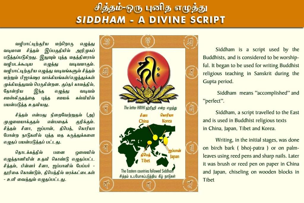 Siddham travels abroad The large number of sutras in Sanskrit and their commentaries were introduced into China from the 8 th century.