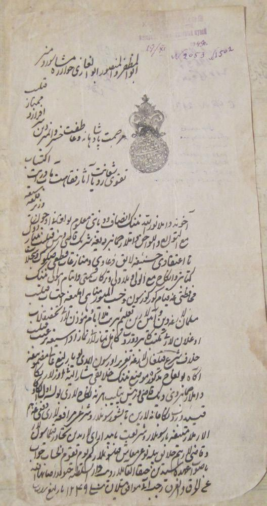 Examples of Diplomas of Appointment to the Office of Qāḍī 319 Figure 20 Diploma of appointment to the office of qāḍī and