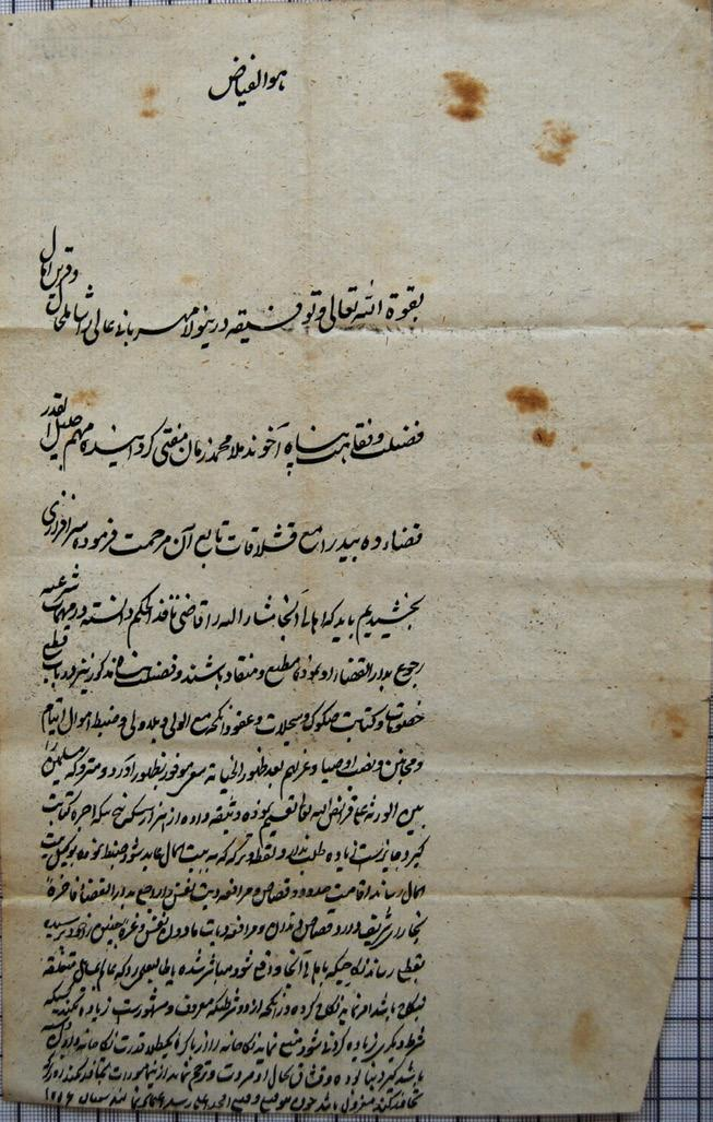 320 Appendix I Figure 21 Diploma of appointment to the office of qāḍī in the
