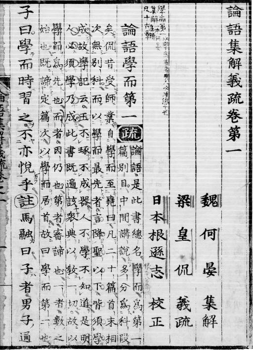 ELMAN: One Classic and Two Classical Traditions 65 Figure 2. Nemoto s edition of Huang Kan s Lunyu yishu/rongo giso (1864 edition), showing the first page of the subcommentary proper.