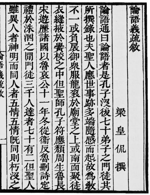 68 Monumenta Nipponica 64:1 (2009) Figure 5. The Zhibuzu shai congshu edition of Huang Kan s Preface ; compare with figure 3.