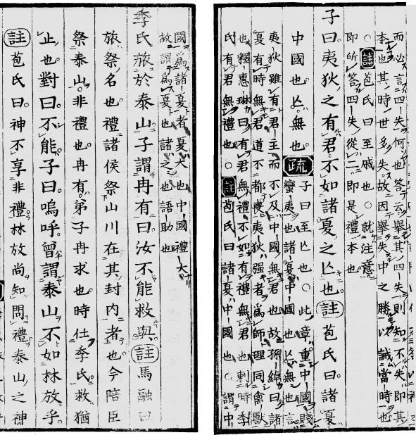 70 Monumenta Nipponica 64:1 (2009) Figure 6. Nemoto s version of the barbarian passage from the 1864 Rongo giso.