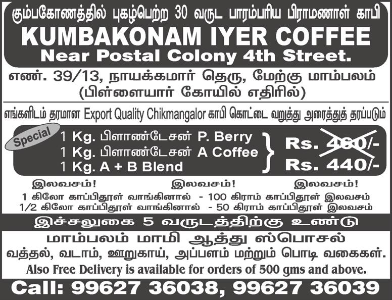 Mambalam times the neighbourhood newspaper for t nagar mambalam procured a number from fandeluxe Choice Image