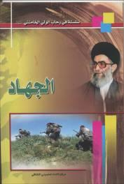 In the course of the second Lebanon war, IDF forces operating in Maroun al-ras seized four copies of a booklet titled Al-Jihad.