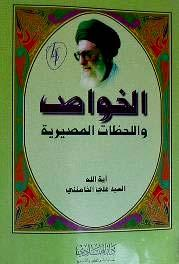 The book was published by Hezbollah s publishing house and it deals with Khamenei s teachings.