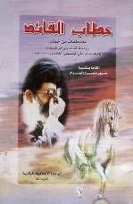 The cover page of a booklet titled The US is the Source of Terrorism (portrayed prominently on the right is Ali Khamenei s