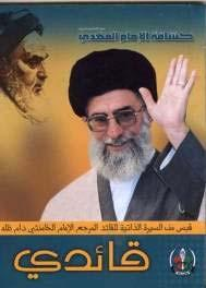 In the booklet, leader Khamenei is portrayed as a role model for teenagers to follow and as an example of a faithful jihad warrior who contributed much to the Islamic revolution in Iran.
