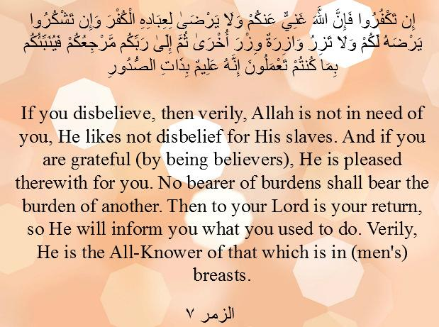 2. People grateful even with the hardship because they know that Allah SWT will not decree anything which is not beneficial; Ayub AS was an example of a grateful slave because he knew that the