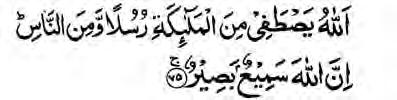 Surah-22 361 74. They do not pay Allah that respect which is due to Him. Truly Allah is Strong. All Mighty. 75.