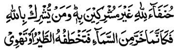 Surah-22 356 31. Be devoted to Allah alone, not associating partners to Him.