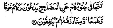 Only those believe in Our Verses who, when they are reminded of them, fall down prostrate and hymn the praise of their Lord, and they are
