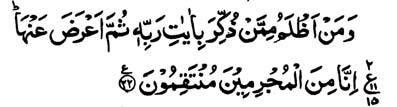 Surah-32 455 22. And who does greater wrong than he who is reminded of the verses of his Lord and he turns away from them. Verily, We shall take vengeance on the guilty. 23.