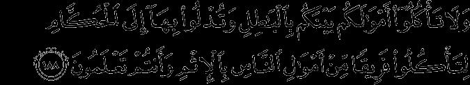 Gharar and The Quran And do not consume one another's wealth unjustly or send it [in
