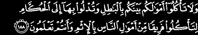 wealth of the people in sin, while you know [it is unlawful]. (Aayah No.