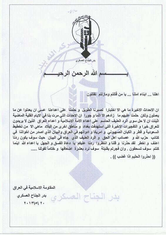 "Figure 5: May 20, 2013 Badr statement threatening Saudi Arabia, Qatar, ""The Zionist entity"", and the U.S. The Badr Organization s First Martyr In Syria? Name: Yasin Muhammed al- Zayn (A.K.A. Hadi) Death Announced: June 17, 2013."