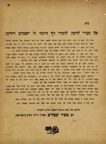 133 HaEshkol. Rare Booklet Expressing the Vision of the Mahara m Shapira. Piotrkow, 1925 HaEshkol: With eight of those who study the Daf Yomi on tractate Pesachim, booklet 1, year 1.