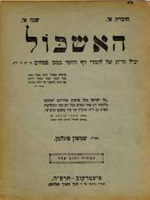 Unique Features: Rare booklet published in limited numbers, not in the National Library and not listed by the Bibliography of the Hebrew Book.
