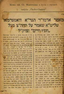 134 Kovetz Shiurim, with a Eulogy on the Chafetz Chaim. Extremely Rare Kovetz Shiurim. Lectures by Rabbi Elchanan Wasserman, shlit a, with a eulogy on the Chafetz Chaim, by Rabbi Elchanan Wasserman.