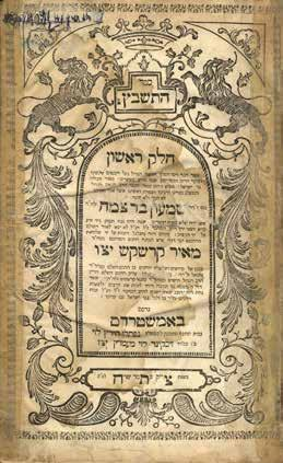 153 Tashbetz. Amsterdam [1738 1739]. First Edition Sefer HaTashbetz. Responsa by Rabbi Shimon bar Tzemach, from a manuscript that had been with his descendants for 320 years. Amsterdam, [1738 1739].