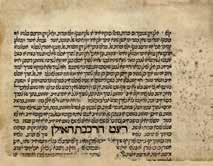 Incunabulum Leaves for Rabbeinu Bechayei s commentary printed in Naples, 1492. First edition of Rabbeinu Bechayei s commentary.