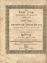 240 Book from the Chafetz Chaim s Library, with his Signature Zichron Yehudah, part one, called Pitchei Yehudah. Preface to Seder Taharot by Rabbi Yehudah Abelson. Vilna, 1851.