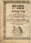 267 Set of Mishnahs with R Y of Komarno s Commentary, First Edition Shishah Sidrei Mishnah with Rabbi Ovadiah of Bartenura s commentary, that of Tosafot Yom Tov and more, and with commentary by