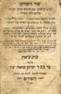 Printed supplication on page 104, with the statement that whoever recites this prayer will be saved from demons. Yaari Ladino 6. * Shir HaShirim with Targum Yonatan and a commentary in Spanish.