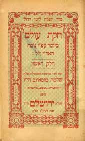 [1893 1895]. Six volumes. Specifications: Section one: Weekday siddur. [3], 14, 236, [1] leaf. Two title pages, the first in color. Section two: Siddur for Shabbat. [2], 122; 152 leaves.