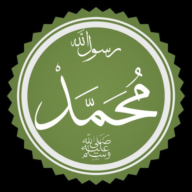 MUHAMMAD THE PROPHET From Mecca in modern day Saudi Arabia Muhammad was a middle aged merchant who claimed the Angel Gabriel