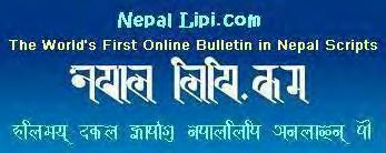 Miscellaneous Materials News, Conferences, Seminars, Symposiums, Announcements and Reports Conferences, Seminar, Symposium, Annoucements and Reports Encoding Nepal Script: Consultative Meeting held