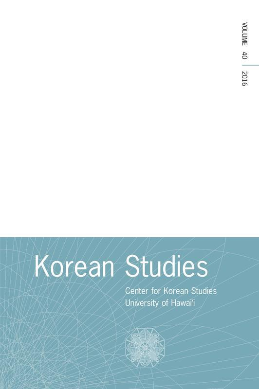 Launched in 2010 by the Institute for the Study of Religion at Sogang University in Korea, it is peer-reviewed and published twice yearly, in April and October. Available online through Project MUSE.