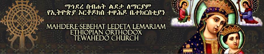 Lessons are prepared by Ledeta LeMariam Sunday School Alexandria, Virginia