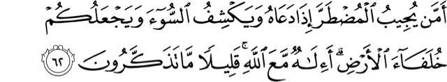 Because Don't forget this verse. E.g. You invoke to Allah to relieve you of your distress.