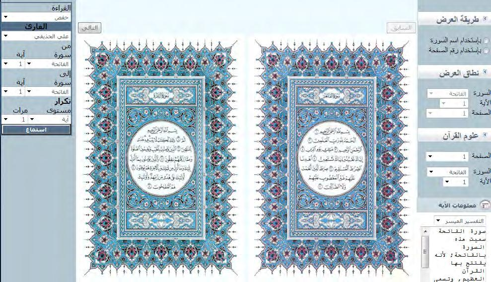 A New Scientific Formulation of Tajweed Rules for E-Learning of